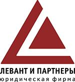 Юридическая фирма «Левант и партнёры»