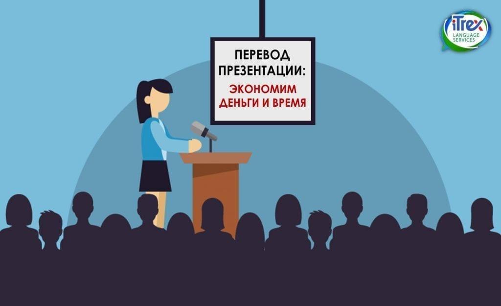 Как сэкономить на переводе презентации?