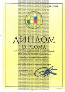 Итало-Российская торговая палата диплом - бюро переводов iTrex
