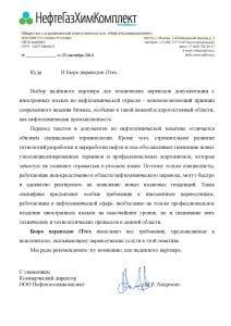 Отзыв Поставщик химического сырья «НефтеГазХимКомплект»
