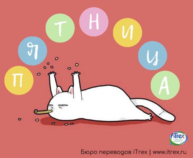 Пятница