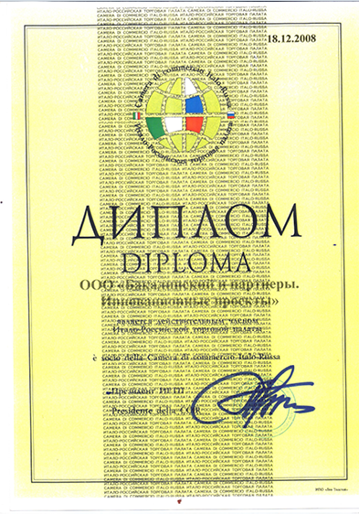 Диплом Итало-Российской Торговой Палаты
