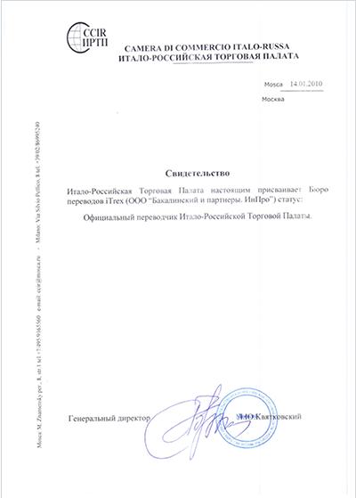 Свидетельство Итало-Российской Торговой Палаты