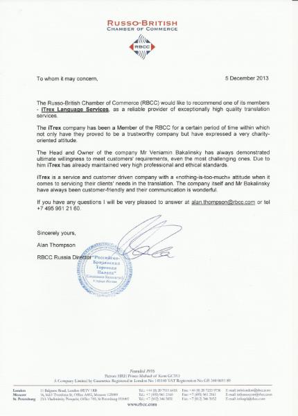 Рекомендация Российско-Британской Торговой Палаты