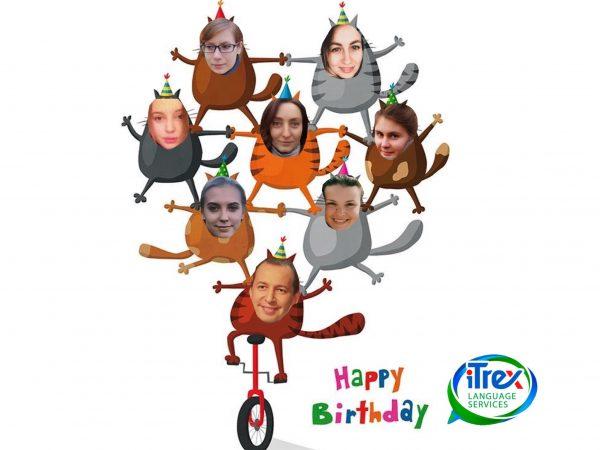С днем рождения, iTrex