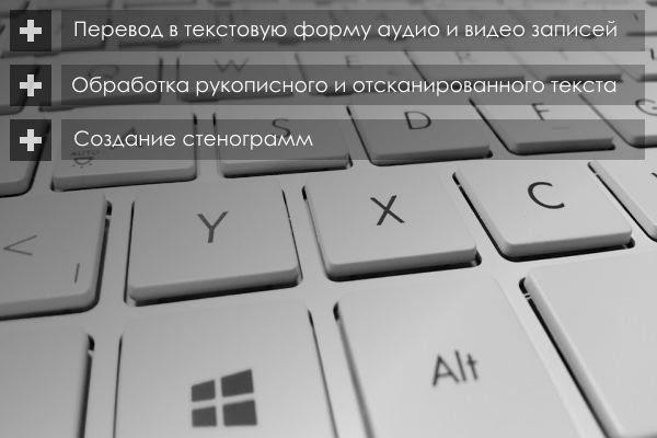 Онлайн фриланс услуги: Транскрибация аудио и видео контента в текст от 500 руб